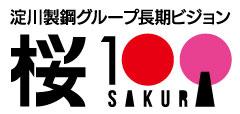 sakura100